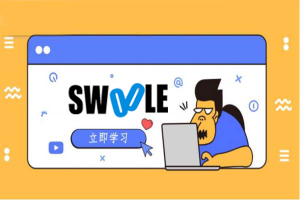Swoole实战打造高性能直播平台