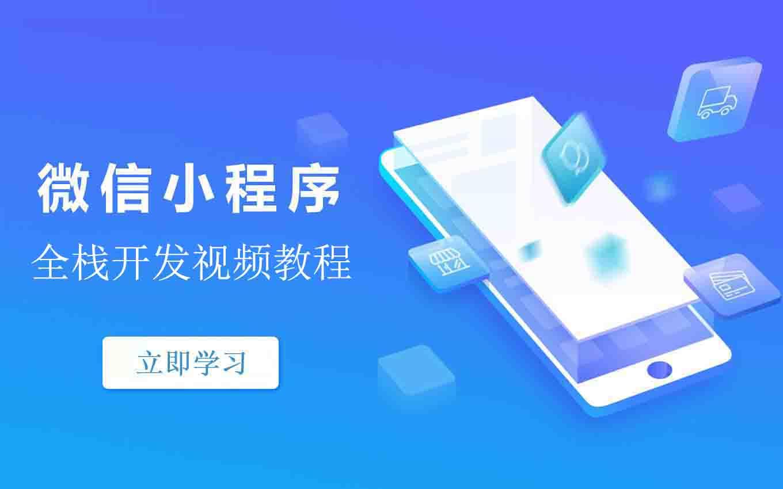 微信小程序商城构建全栈应用