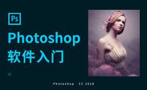 photoshop零基础教学实操视频教程