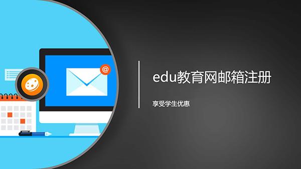 edu教育网邮箱注册2020最新购买价格