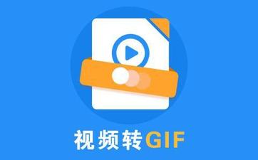 mp4视频转gif动图微信表情制作