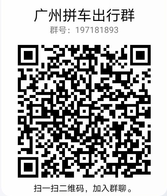 广州拼车出行QQ总群