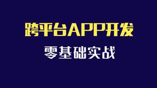 Apicloud-7天掌握跨平台app开发