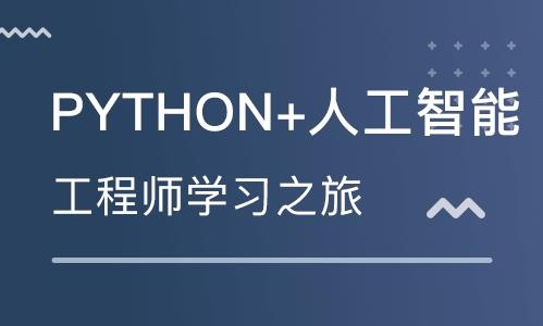 Python人工智能机器学习课程
