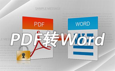 PDF转word文档