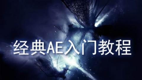 AE视频教程After Effects CS4基础入门视频教程百度网盘下载